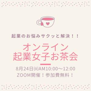 【募集中】8/24㈫起業のお悩みサクッと解決!!オンライン起業女子お茶会