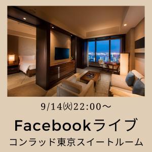 本日14日㈫22:00、5つ星ホテル「コンラッド東京」スイートルームからライブ配信❤