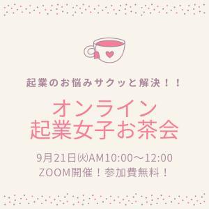【募集中】9/21㈫起業のお悩みサクッと解決!!オンライン起業女子お茶会