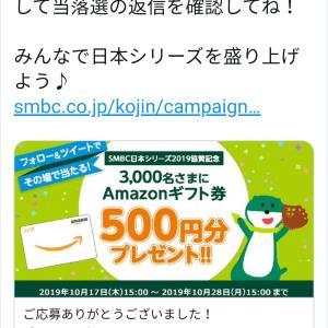 当たり(^-^)3000名アマギフ500円