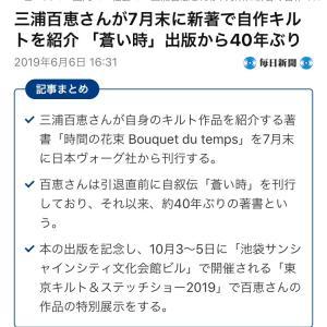 三浦百恵さんの作品集!キルト&ステッチショー