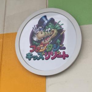 10年以上ぶりのファンタジーキッズリゾート!