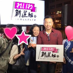 「山本太郎氏  宮崎  街頭記者会見   行ってきましたー」
