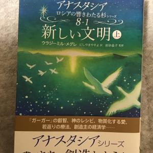 「アナスタシア 8巻 (上)と統一教会の結婚観」