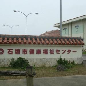 石垣島定期検診あるあるー。