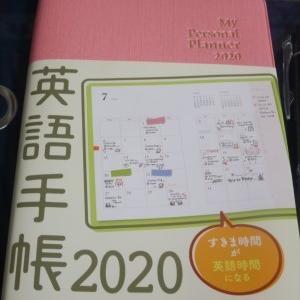 『英語手帳2020』を英語学習に加えました