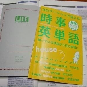 金フレのチェック付けとTOEIC用単語ノート