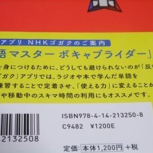NHKボキャブライダーの書籍を買う理由