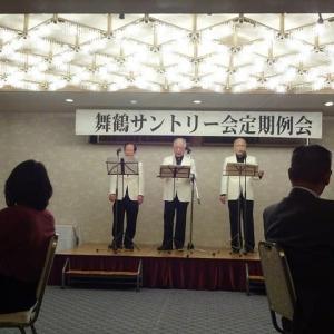 舞鶴サントリー会55周年