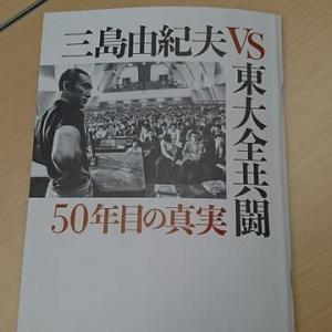 三島由紀夫VS東大全共闘