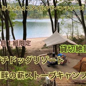湖畔の薪ストーブキャンプ場に行ってきました(あそんちゅスタイルアドベンチャーズ)