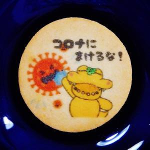 ★★『コロナ に まけるな!』クッキー ♪♪ ★★