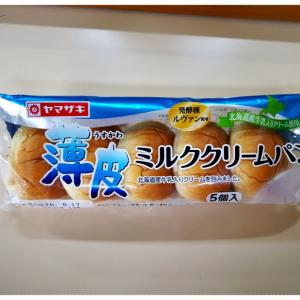 暫定!薄皮ミルククリームパン@ヤマザキ