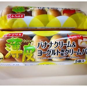 薄皮「バナナクリーム&ヨーグルト風味クリームパン」@ヤマザキ