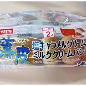 薄皮「塩キャラメルクリーム&ミルククリームパン」@ヤマザキ