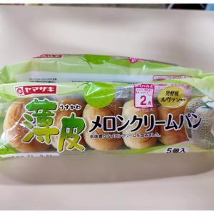 薄皮メロンクリームパン@ヤマザキ
