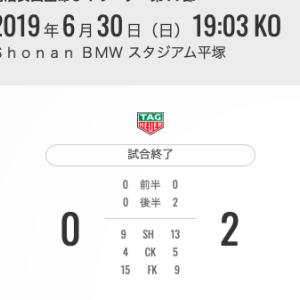 6/30 明治安田生命J1リーグ第17節 VS 湘南ベルマーレ @ Shonan BMW スタジアム平塚