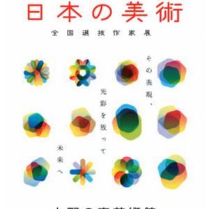 【上野の森美術館】出展のお知らせ