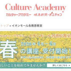 ★【お知らせ】岐阜新聞カルチャーアカデミー休講延長になりました!