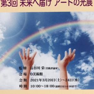 ★【お知らせ】第3回未来へ届けアートの光展