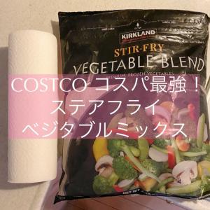 コスパ最強のコストコ冷凍野菜/今週のおうちごはん