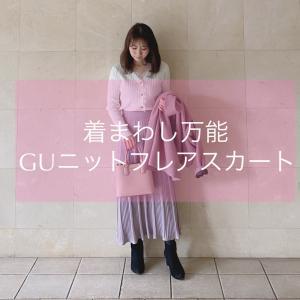 GU お買い得価格になった着まわし万能のニットスカート