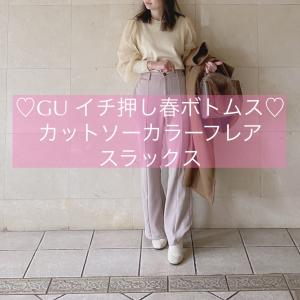 GU 大人が着られるきれいめフレアパンツ/楽天SALE!