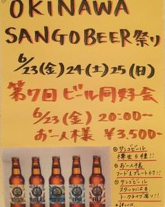 OKINAWA SANGO BEER 祭り♪開催します〜
