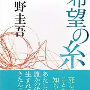 東野 圭吾 著 『希望の糸』