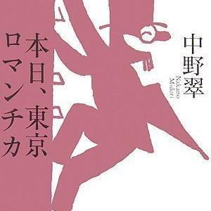 中野 翠 著 『本日、東京ロマンチカ』