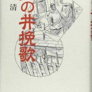 大林 清 著 『玉の井挽歌 (新装版)』