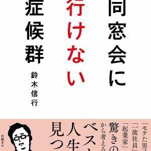 鈴木 信行 著 『同窓会に行けない症候群』 『宝くじで1億円当たった人の末路』