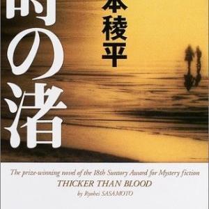 笹本 稜平 著 『時の渚』