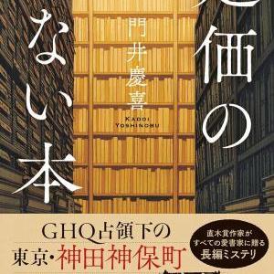 門井 慶喜 著『定価のない本』