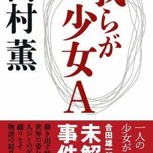 〇髙村 薫 著 『我らが少女A』