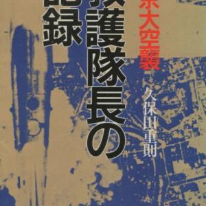 久保田 重則 著 『東京大空襲救護隊長の記録』