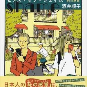 〇酒井 順子 著 『センス・オブ・シェイム―恥の感覚』