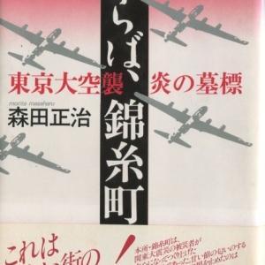 森田 正治 著 『さらば、錦糸町! - 東京大空襲・炎の墓標』