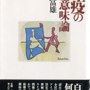 〇多田 富雄 著 『免疫の意味論』