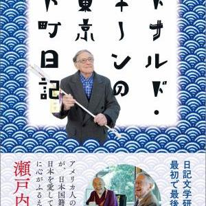 〇ドナルド・キーン 著 /鈴木 伸幸 編 『ドナルド・キーンの東京下町日記』