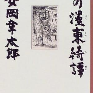 安岡 章太郎 著 『私の濹東綺譚』