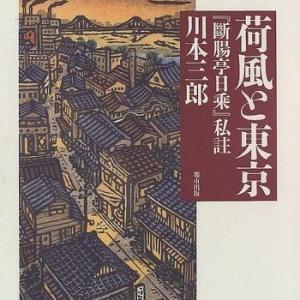 川本 三郎 著 『荷風と東京―『斷腸亭日乗』私註』