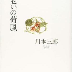 川本 三郎 著 『老いの荷風』