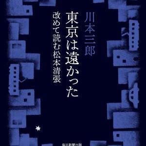 川本 三郎 著 『東京は遠かった―改めて読む松本清張』