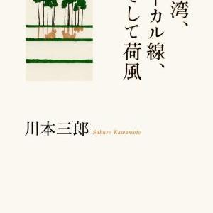 川本 三郎 著 『台湾、ローカル線、そして荷風』