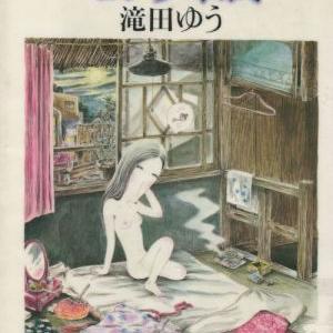 滝田 ゆう 著 『昭和夢草子』