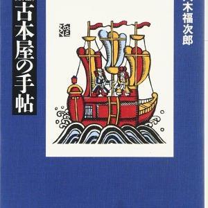 八木 福次郎 著 『新編 古本屋の手帖』