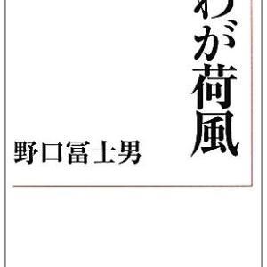 野口 冨士男 著 『わが荷風』