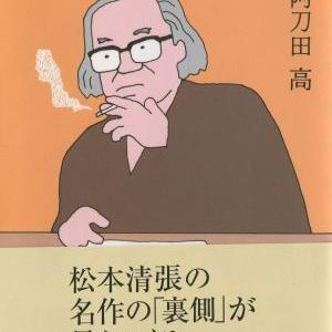 阿刀田 高 著 『松本清張あらかると』