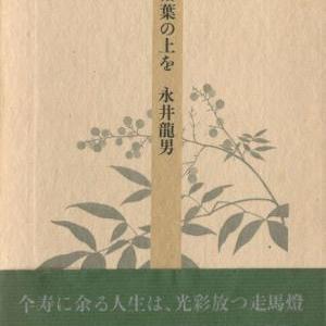 永井 龍男 著 『落葉の上を』